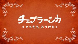 俄国吉祥物在日本脱胎换骨!!《大耳查布》电影版十周年纪念,全新CG短篇动画于YouTube公开