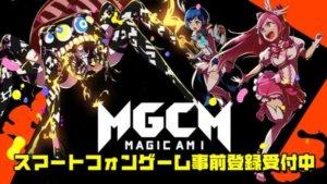 《MGCM Magic Am I》DMM人气魔法少女RPG手机版推出决定,预约最多160连转蛋免费转到爽