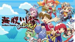 《海腹川背BaZooKa!》系列全新四人大乱斗Switch体验版即日起开放试玩