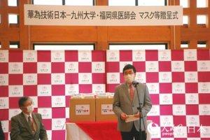 同担风雨 华为日本向九州大学捐赠防疫物资