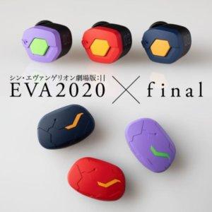 《新·福音战士剧场版: ||》将在台推出「EVA2020 × final」联名真无线耳机」内置声优语音