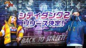 《City Dunk 街头篮球2》人气3on3街头篮球即时动作对战最新续作日本预约开始
