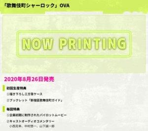 「歌舞伎町夏洛克」OVA动画将在8月26日发售