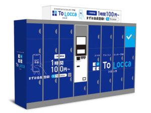 日本置物柜预约服务「To Locca」贴心上线!再也不用疯狂寻找置物柜啦!