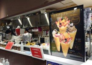 MOMI&TOY'S 东京站一番街店