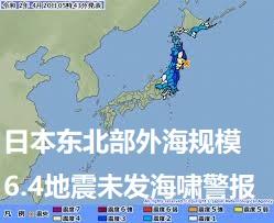 日本东北部外海规模6.4地震未发海啸警报