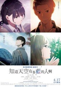 电影《知道天空有多蓝的人啊》令人心碎又不可思议,人生的第二段初恋!