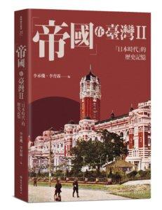 「帝国」在台湾II──「日本时代」的历史记忆