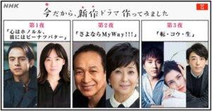"""NHK将""""远程办公""""拍摄新日剧 柴咲幸、高桥一生等参演"""