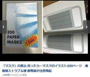 日女子网购200片纸口罩却收到「200页口罩图案小册子」