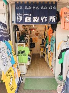 戦うTシャツ屋ー伊藤制作所