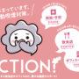 日本餐厅禁止抽烟了!2020年4月1日起日本执行「拒吸二手烟条款」