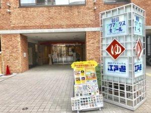 神田Aqua House江户游