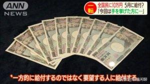 疫情延烧日本政府订5月中旬每人补助10万日圆