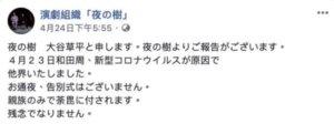 日本第三位艺人新冠肺炎病逝!作家虚渊玄的父亲「和田周」享年81岁