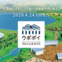 """北海道白老町的阿伊努文化设施""""民族共生象征空间""""延期开业"""
