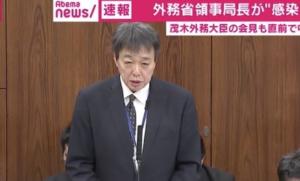 日本外务省领事局长确诊外相取消记者会