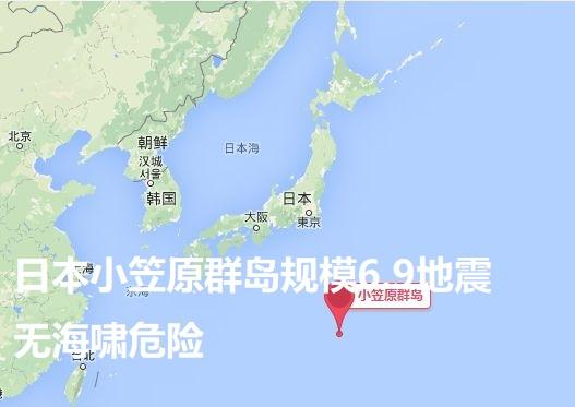 日本小笠原群岛规模6.9地震无海啸危险