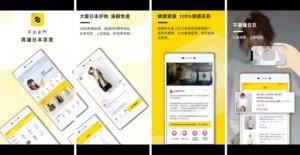 日本跨境购物免关税APP 「觅蜂OverBees」上线