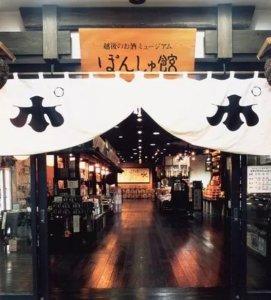 品饮日本酒 PONSHU馆