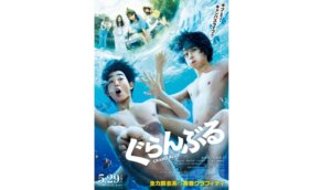 日本小鲜肉电影《碧蓝之海》2020青春首选!龙星凉、犬饲贵丈全裸超牺牲