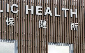 大阪5成医疗机构介绍新冠疑似患者就诊遭保健所拒绝
