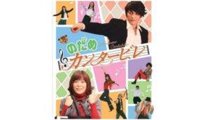 2006《交响情人梦》:野田妹与千秋王子的音乐大学!