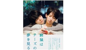 《穷途之鼠的乳酪之梦》大仓忠义、成田凌主演,6月5日上映