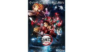 《鬼灭之刃》电影版确定10月16日上映!期待度、热血值双双破表!