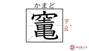 《鬼灭之刃》角色「鬼舞辻无惨」你念对了吗?5个日语汉字读音随堂考
