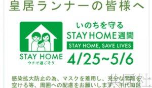 东京千代田区呼吁在皇宫附近跑步戴口罩