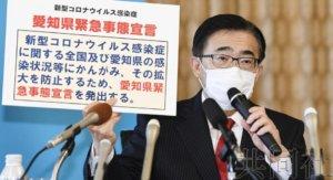 详讯2:日本东海3县自行发布紧急宣言防止疫情扩大