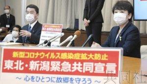 """详讯:日本7县2市发布宣言强调""""团结""""防疫"""
