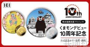 熊本熊出道10周年金银纪念币发售