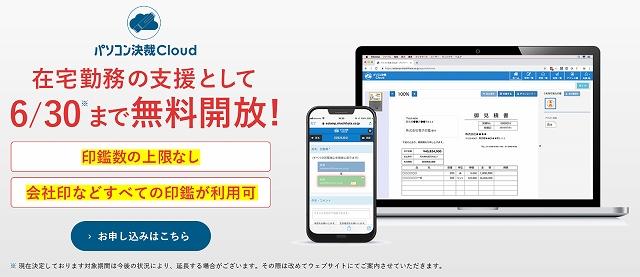 ハンコ捺印だけの出勤はもう不要、シヤチハタ「パソコン決済Cloud」6/30まで無料【連載:アキラの着目】