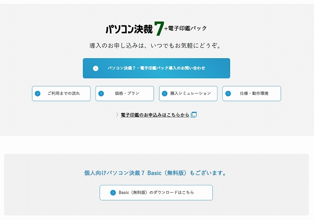 シャチハタ 個人向け「パソコン決済7 Basic(無料版)」無料ダウンロード シャチハタHPから引用