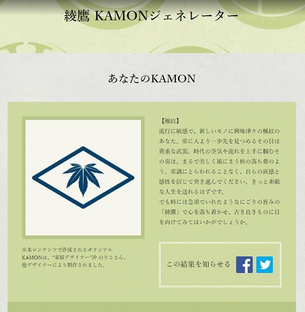 綾鷹KAMON ジェネレーター 綾鷹(あやたか)公式サイトから引用