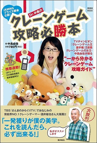 Dr.中島のクレーンゲーム攻略必勝本 (晋遊舎ムック) (日本語) 単行