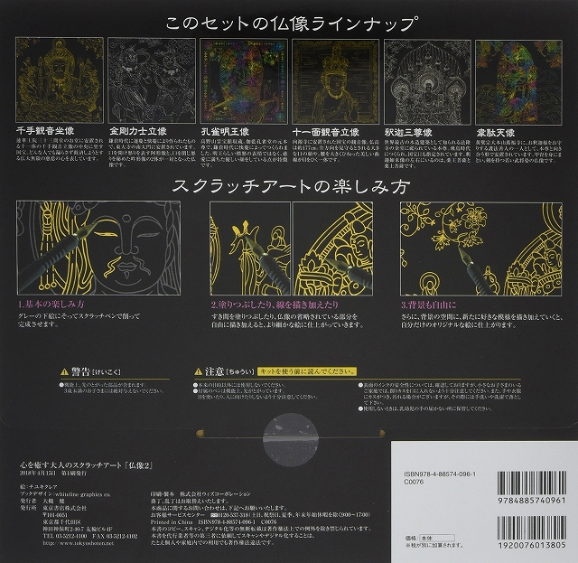 心を癒す大人のスクラッチアート『仏像2』 東京書店株式会社HPから引用
