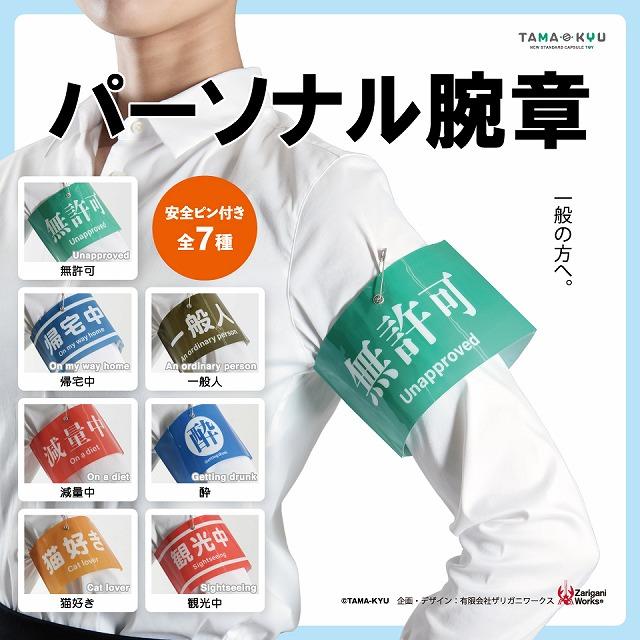パーソナル腕章 新機軸カプセルトイ「TAMA-KYU」公式サイトから引用