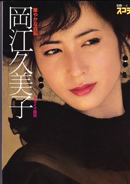 若い頃の岡江久美子さん