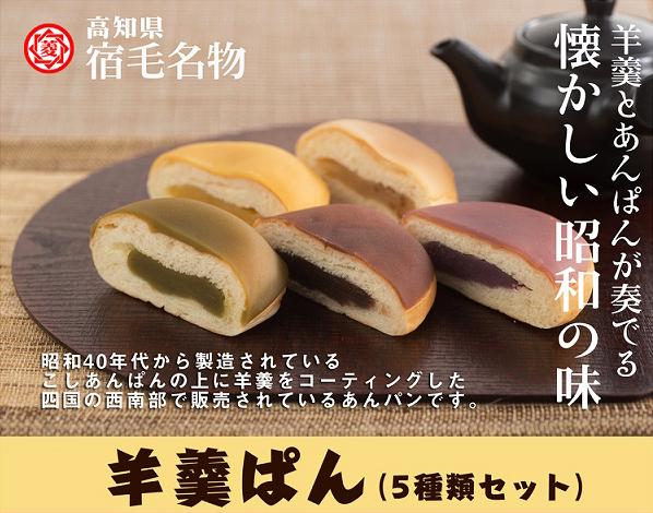 羊羹ぱん 有限会社 菱田ベーカリーHPから引用