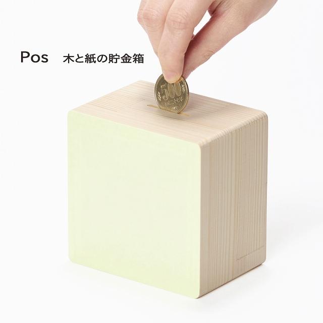 硬貨の取出しがクセになる!?木と紙の貯金箱【連載:アキラの着目】