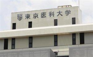 东京医大开设面向海外日侨的网上咨询窗口