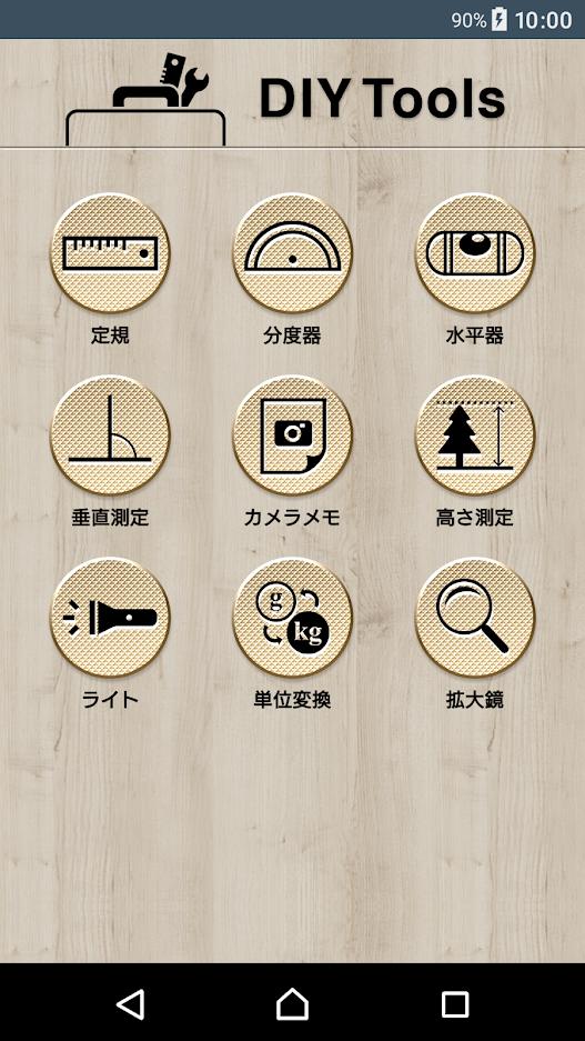 DIYに役立つアプリ、「DIY ツール ~便利なツールボックス~」【連載:アキラの着目】