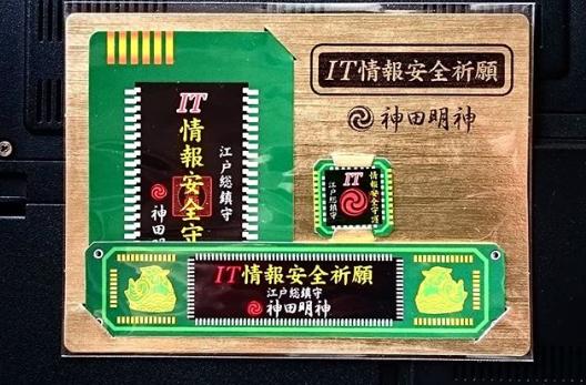 神田神社– IT情报安全守护