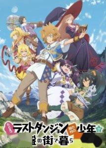 轻小说改编动画《魔王村少年》将于2020年10月放送!