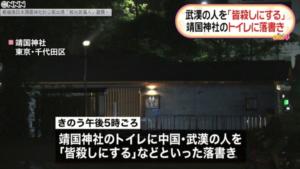 日本靖国神社公厕现「杀光中国武汉人」涂鸦