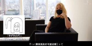 日本帝王级男公关罗兰原来是《LoveLive!》 小鸟推,还鼓励宅友正视兴趣