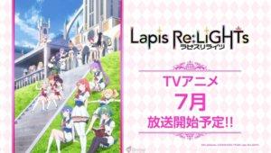 歌唱吧魔女们!电视动画《Lapis Re:LiGHTs》将于2020年7月开播同步公开第2弹PV